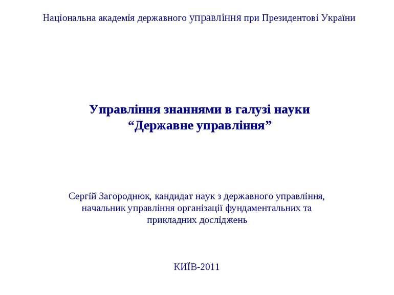 Національна академія державного управління при Президентові України Управлінн...