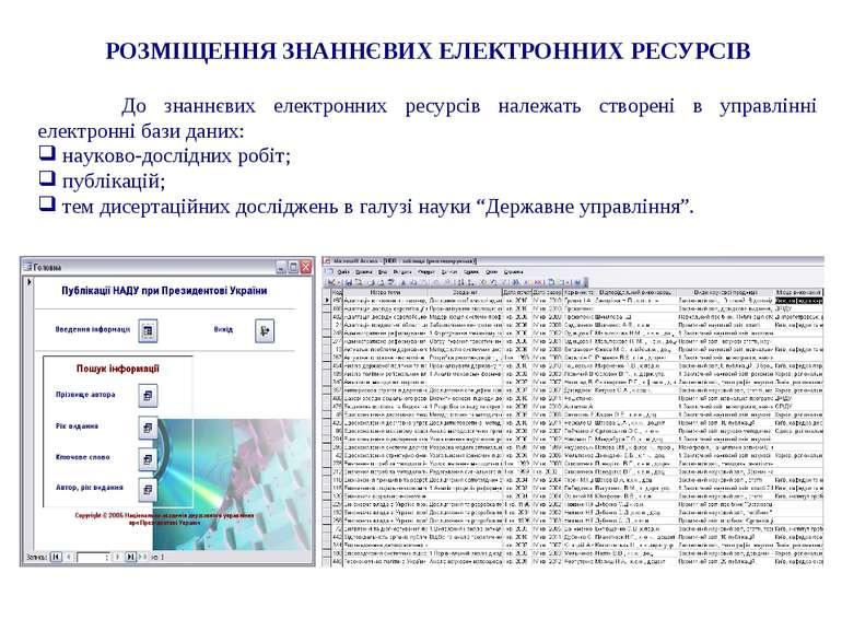 РОЗМІЩЕННЯ ЗНАННЄВИХ ЕЛЕКТРОННИХ РЕСУРСІВ До знаннєвих електронних ресурсів н...