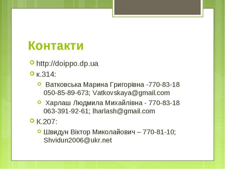 Контакти http://doippo.dp.ua к.314: Ватковська Марина Григорівна -770-83-18 0...