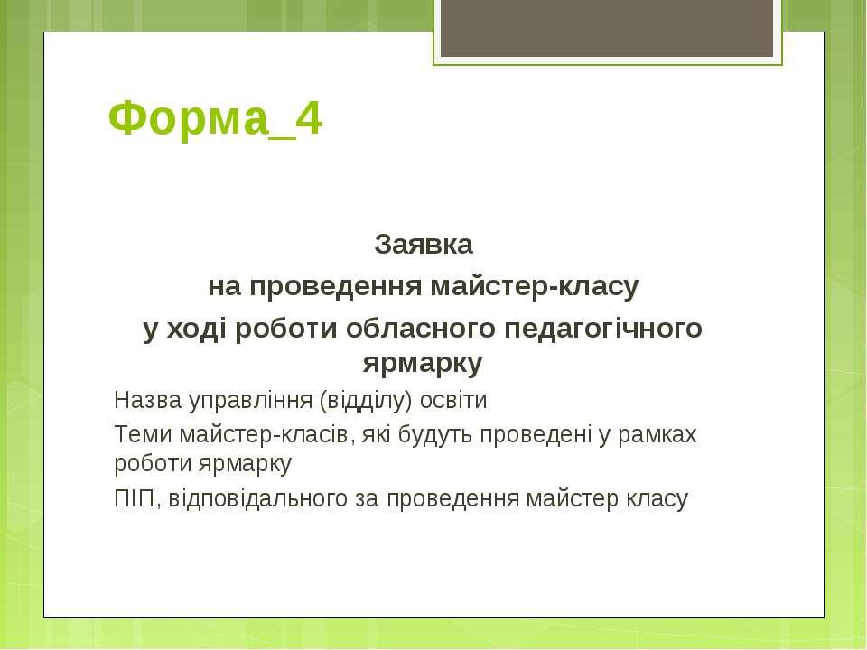 Форма_4 Заявка на проведення майстер-класу у ході роботи обласного педагогічн...
