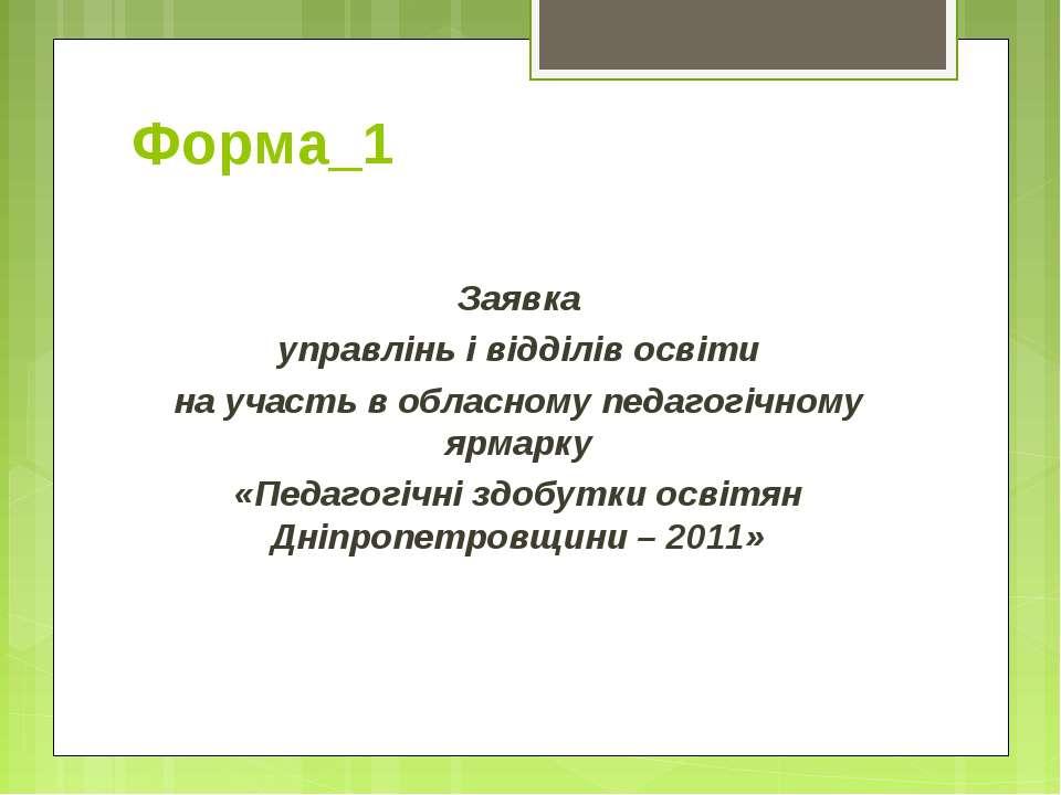 Форма_1 Заявка управлінь і відділів освіти на участь в обласному педагогічном...