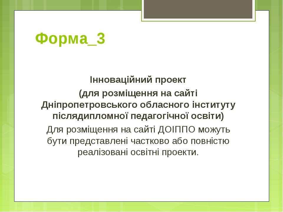 Форма_3 Інноваційний проект (для розміщення на сайті Дніпропетровського облас...