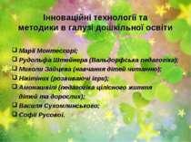 Інноваційні технології та методики в галузі дошкільної освіти Марії Монтессор...