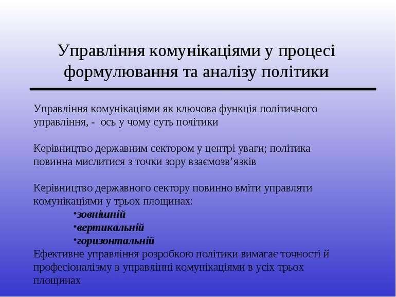 Управління комунікаціями у процесі формулювання та аналізу політики Управлінн...