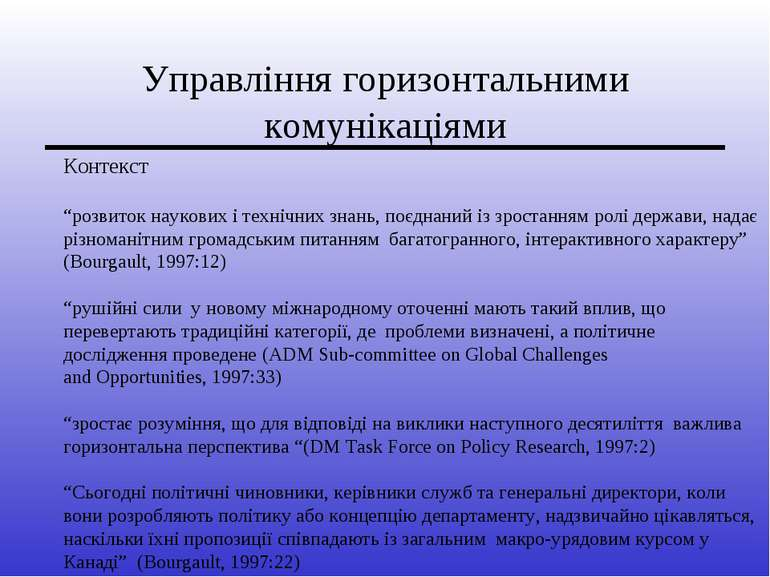 """Управління горизонтальними комунікаціями Контекст """"розвиток наукових і техніч..."""