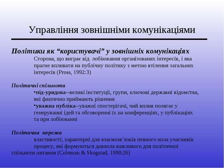 """Управління зовнішніми комунікаціями Політики як """"користувачі"""" у зовнішніх ком..."""