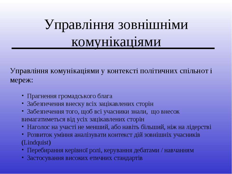 Управління зовнішніми комунікаціями Управління комунікаціями у контексті полі...