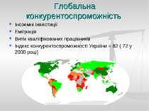 Глобальна конкурентоспроможність Іноземні інвестиції Еміграція Витік кваліфік...