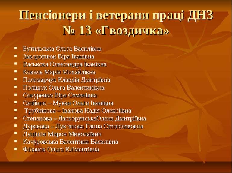 Пенсіонери і ветерани праці ДНЗ № 13 «Гвоздичка» Бутильська Ольга Василівна З...