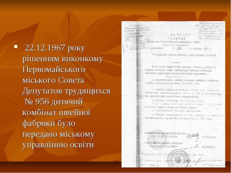 22.12.1967 року рішенням виконкому Первомайського міського Совета Депутатов т...