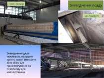 Зневоднення осаду Прес-фільтр центрифуги Зневоднення дало можливість збільшит...
