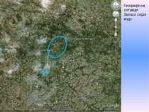 Географічна ситуація Запаси сирої води