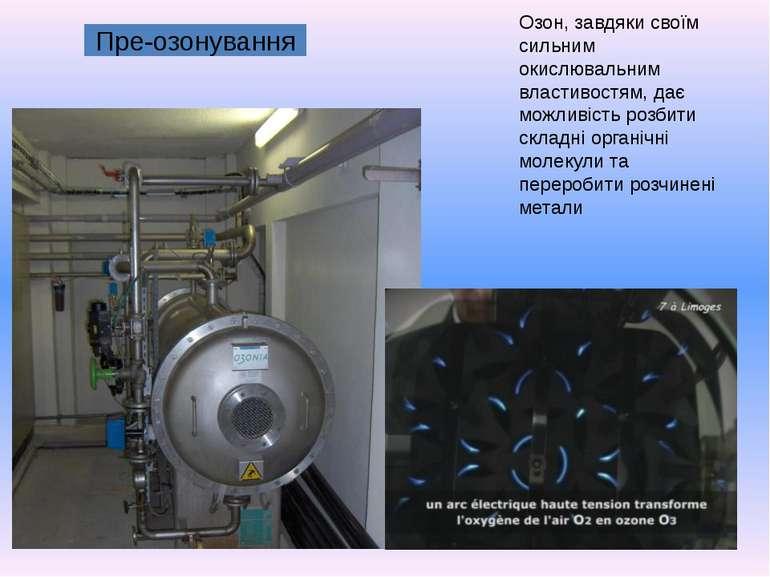 Пре-озонування Озон, завдяки своїм сильним окислювальним властивостям, дає мо...
