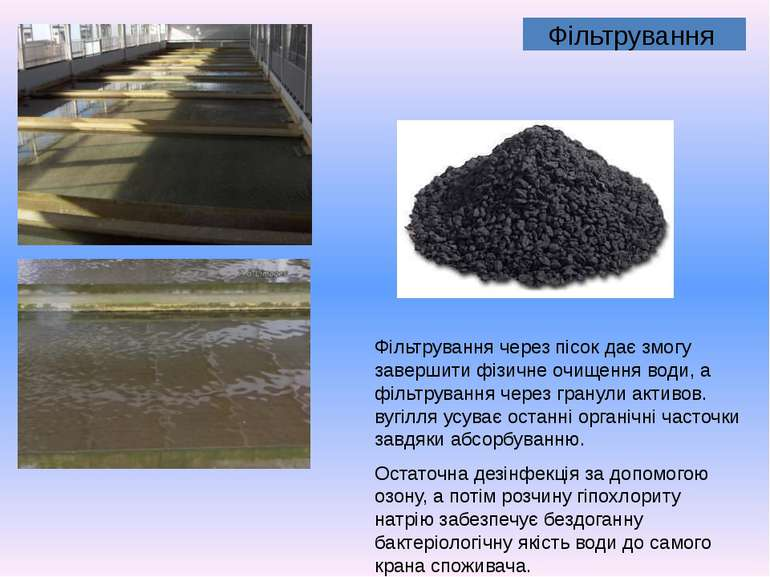 Фільтрування Фільтрування через пісок дає змогу завершити фізичне очищення во...