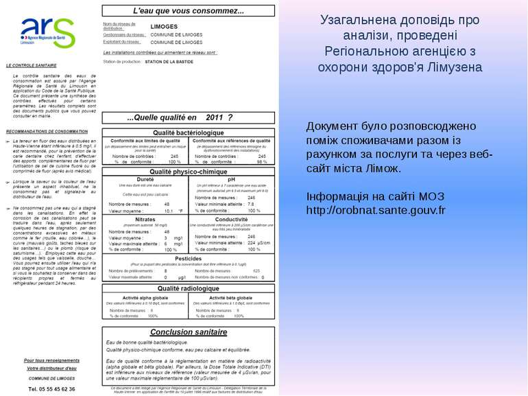 Узагальнена доповідь про аналізи, проведені Регіональною агенцією з охорони з...