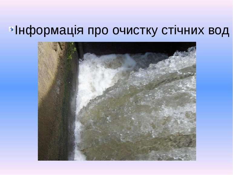 Інформація про очистку стічних вод