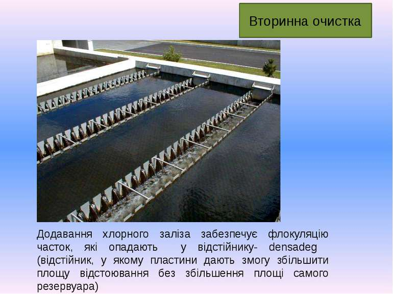 Додавання хлорного заліза забезпечує флокуляцію часток, які опадають у відсті...