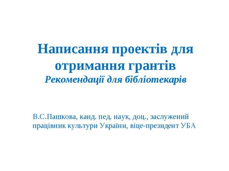 В.С.Пашкова, канд. пед. наук, доц., заслужений працівник культури України, ві...