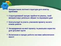 Використання логічної структури для аналізу проблеми Структурований процес пр...