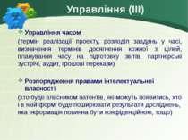 Управління (III) Управління часом (термін реалізації проекту, розподіл завдан...