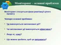 Моніторинг – основні проблеми Моніторинг стосується фази реалізації цілого пр...