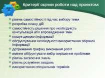Критерії оцінки роботи над проектом: рівень самостійності під час вибору теми...