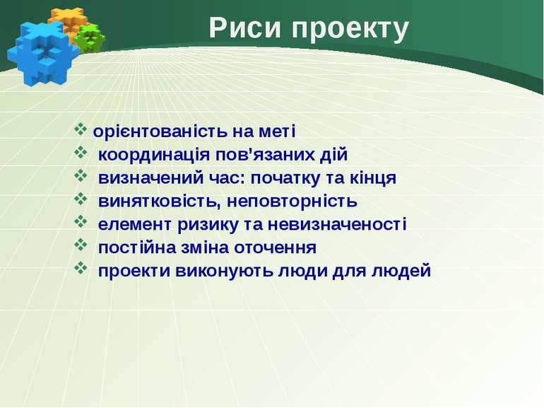 Риси проекту орієнтованість на меті координація пов'язаних дій визначений час...