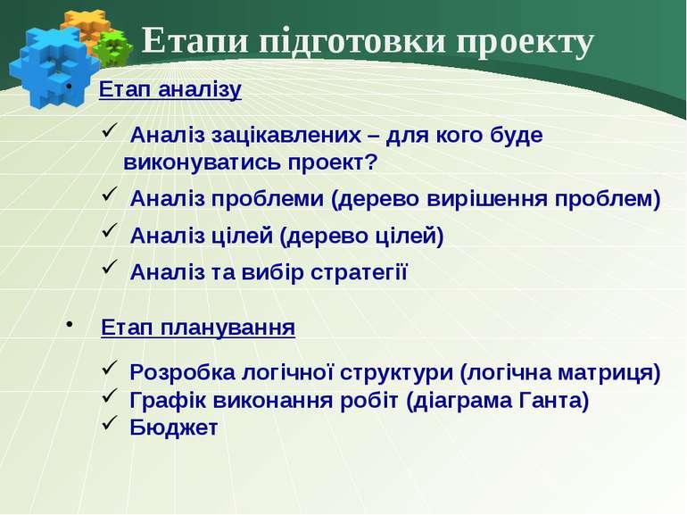 Етапи підготовки проекту Етап аналізу Аналіз зацікавлених – для кого буде вик...
