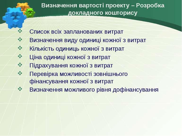 Визначення вартості проекту – Розробка докладного кошторису Список всіх запла...