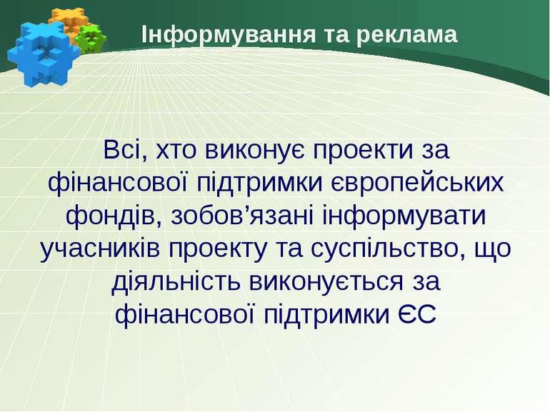 Інформування та реклама Всі, хто виконує проекти за фінансової підтримки євро...