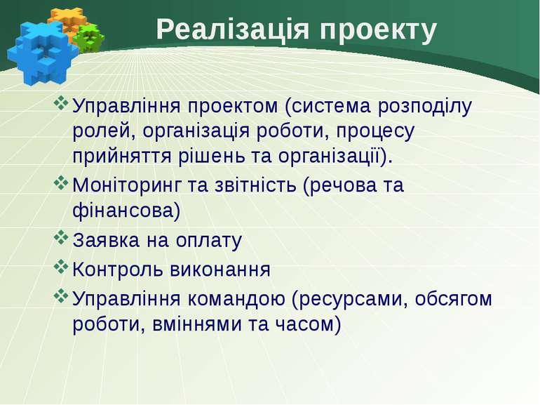 Реалізація проекту Управління проектом (система розподілу ролей, організація ...