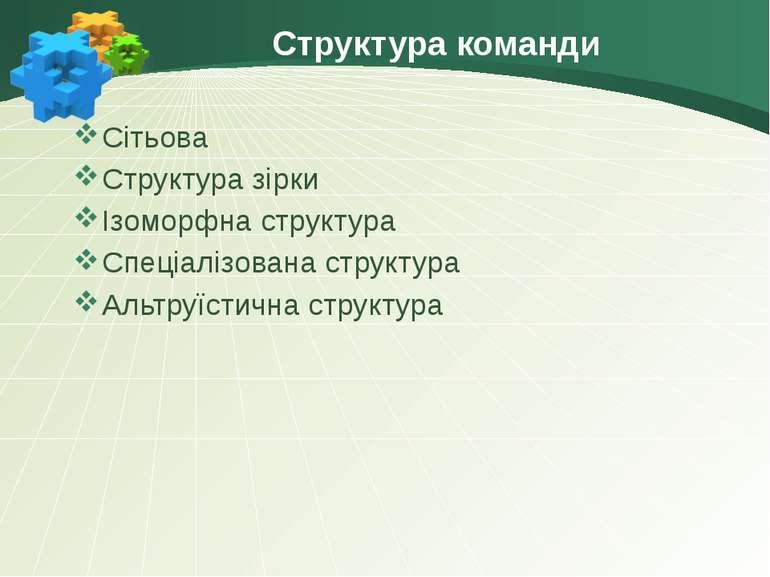 Структура команди Сітьова Структура зірки Ізоморфна структура Спеціалізована ...