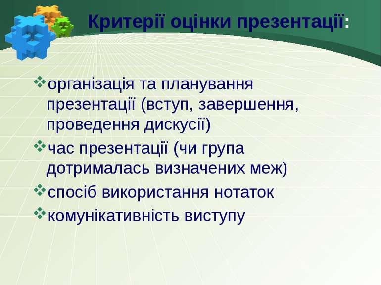 Критерії оцінки презентації: організація та планування презентації (вступ, за...