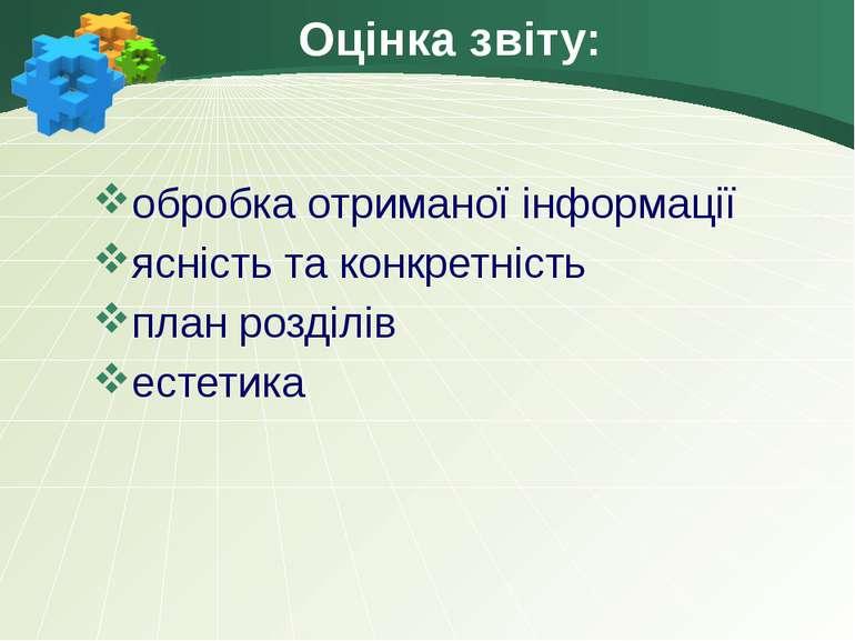 Оцінка звіту: обробка отриманої інформації ясність та конкретність план розді...