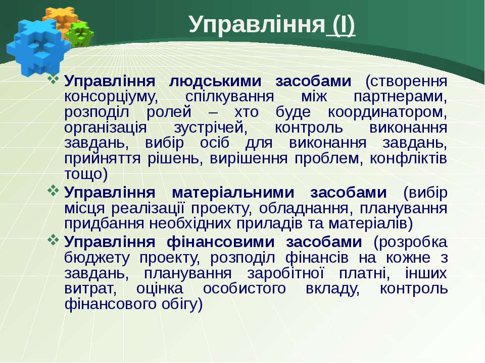 Управління (I) Управління людськими засобами (створення консорціуму, спілкува...