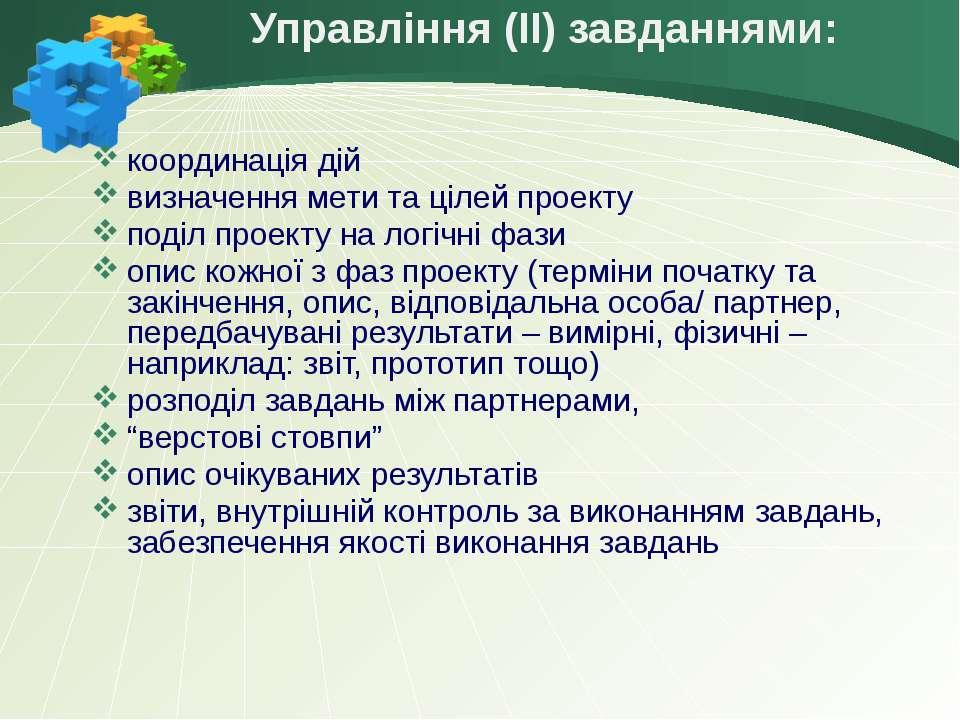 Управління (II) завданнями: координація дій визначення мети та цілей проекту ...