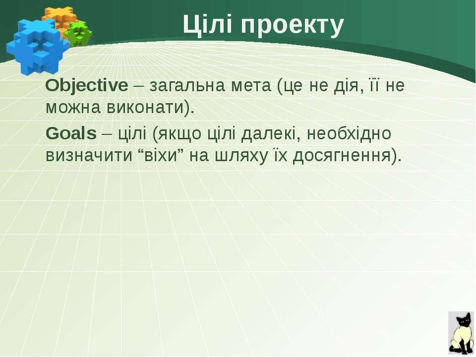 Цілі проекту Objective – загальна мета (це не дія, її не можна виконати). Goa...