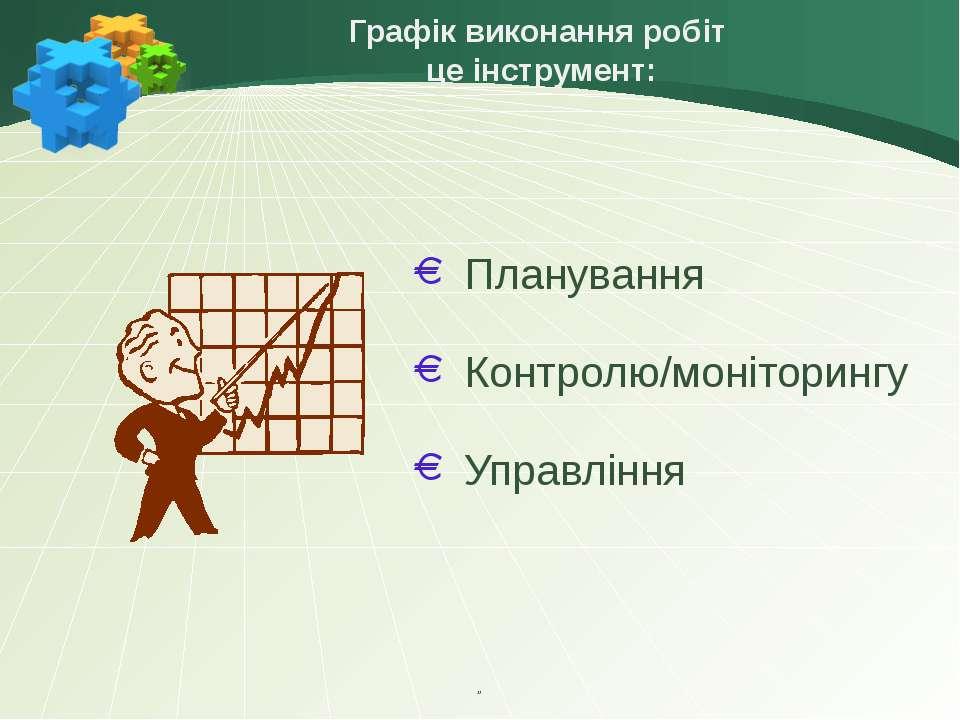 Графік виконання робіт це інструмент: Планування Контролю/моніторингу Управлі...