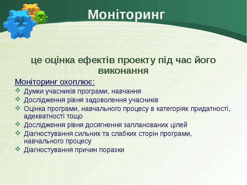 Моніторинг це оцінка ефектів проекту під час його виконання Моніторинг охоплю...