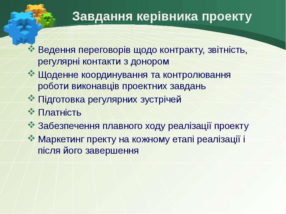 Завдання керівника проекту Ведення переговорів щодо контракту, звітність, рег...