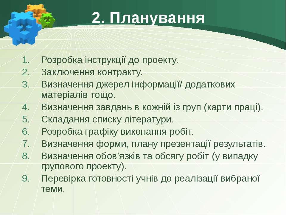 2. Планування Розробка інструкції до проекту. Заключення контракту. Визначенн...