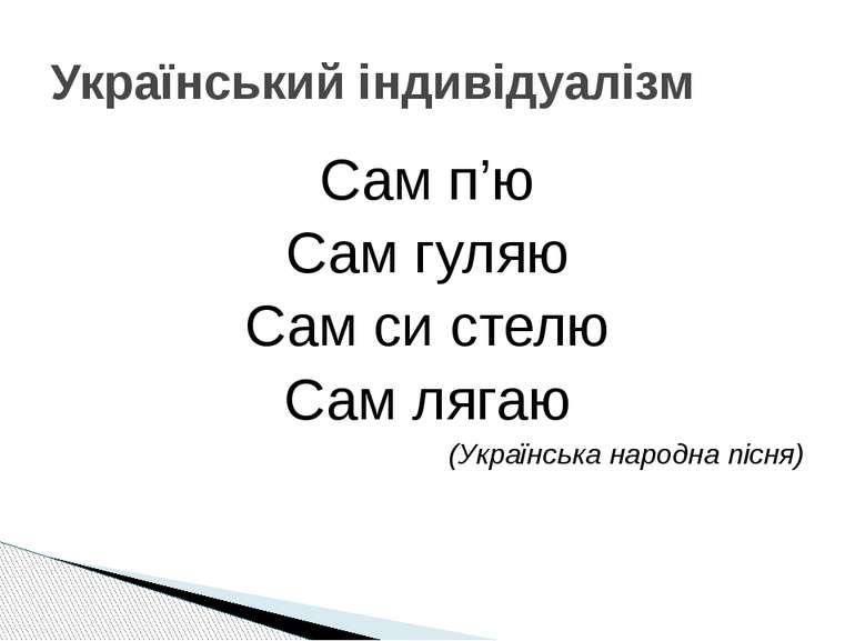 Сам п'ю Сам гуляю Сам си стелю Сам лягаю (Українська народна пісня) Українськ...