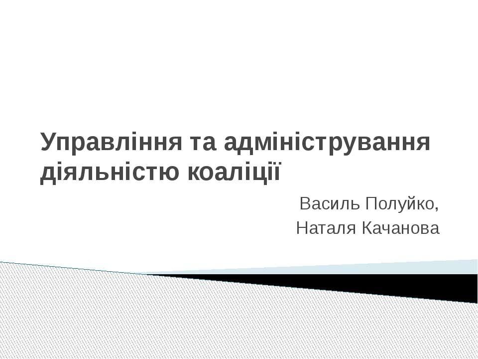 Управління та адміністрування діяльністю коаліції Василь Полуйко, Наталя Кача...