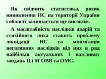 Як свідчить статистика, ризик виникнення НС на території України і області за...