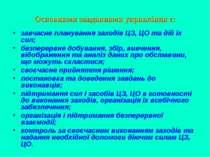 Основними завданнями управління є: завчасне планування заходів ЦЗ, ЦО та дій ...