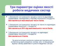 Три параметри оцінки якості роботи медичних сестер 1.Виконання сестринського ...