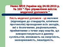 """Наказ МОЗ України від 24.02.2010 р. № 163 """" Про управління якістю медичної до..."""