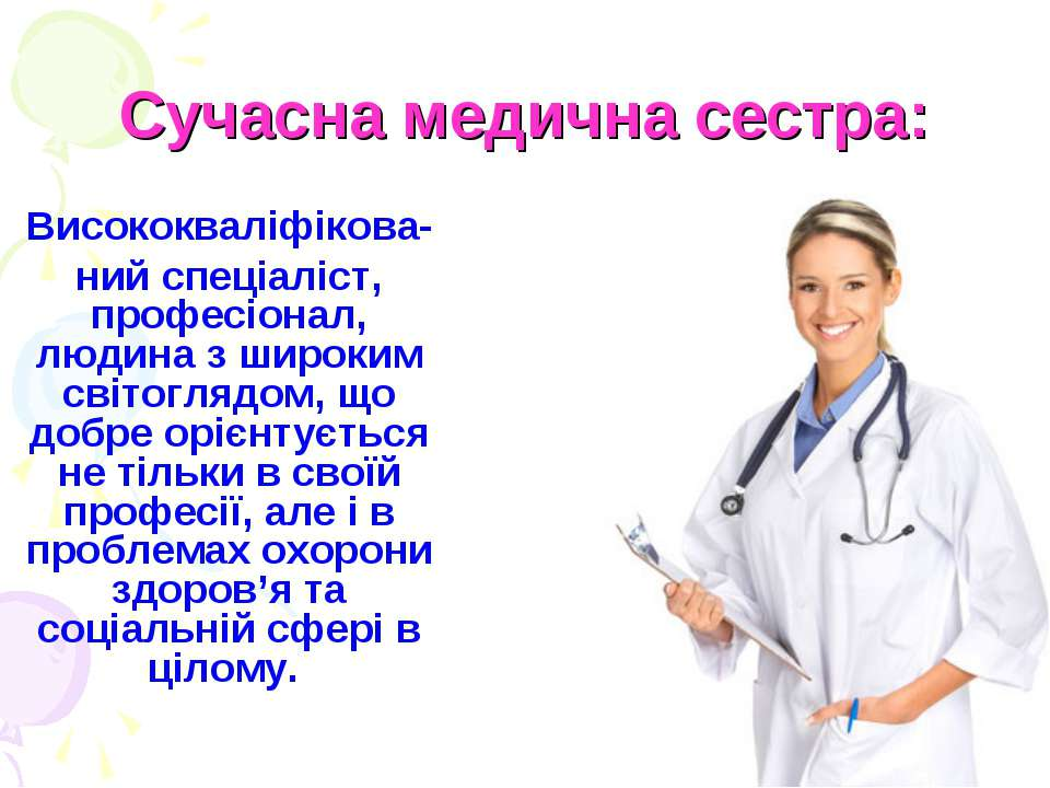 Cучасна медична сестра: Висококваліфікова- ний спеціаліст, професіонал, людин...