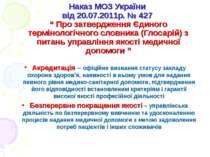 """Наказ МОЗ України від 20.07.2011р. № 427 """" Про затвердження Єдиного терміноло..."""