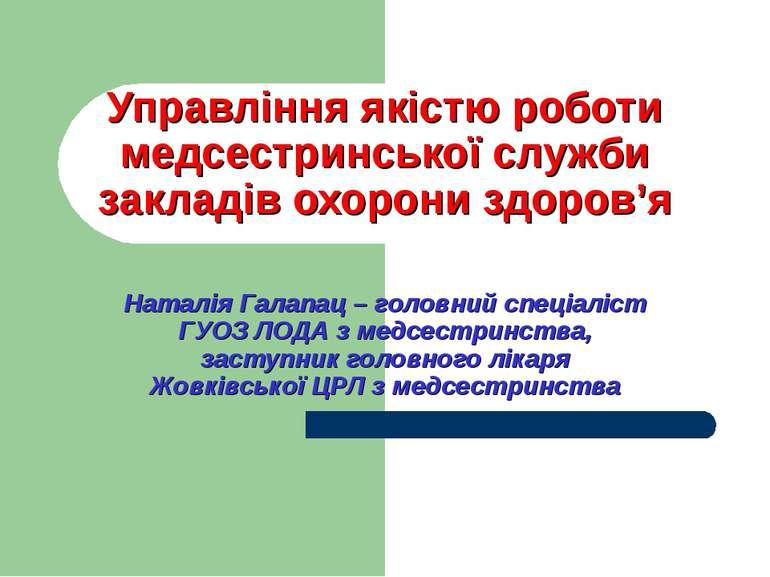 Управління якістю роботи медсестринської служби закладів охорони здоров'я Нат...